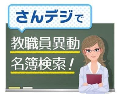 茨城 県 教職員 人事 異動 2020