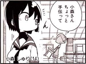 Manga_time_or_2012_04_p093