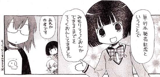 Manga_club_or_2013_04_p074