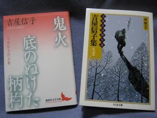 家庭小説」の吉屋作品 - 我楽多(がらくた)日記