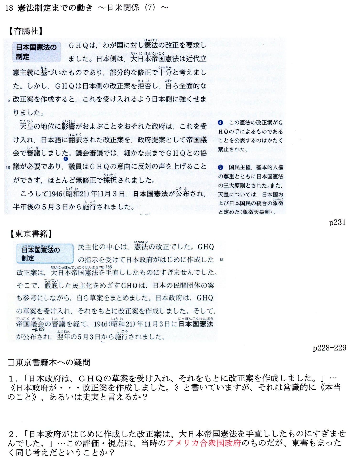 憲法 憲法 日本 違い 大 日本 帝国 国