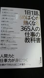 ば なる 心 教科書 1 365 熱く 日 が 人 の 読め の 話 仕事 1