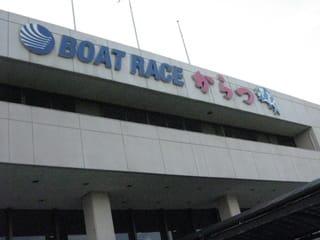 ボート レース 唐津