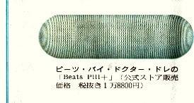 ビーツ・バイ・ドクター・ドレの「Beats Pill+」