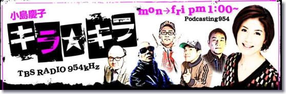 精密板金 丸井工業 TBSラジオ