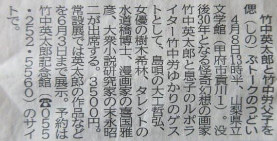神戸新聞 2018年3月18日
