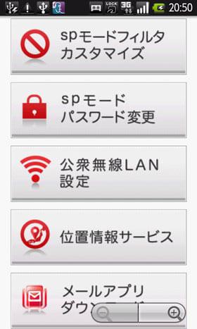 spモード設定画面の公衆無線LANサービス設定