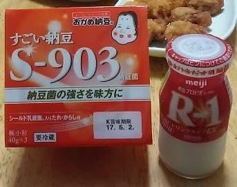 「すごい納豆 S-903」を食べた - あるBOX(改)