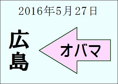 オバマ大統領広島訪問決定 by はりの助