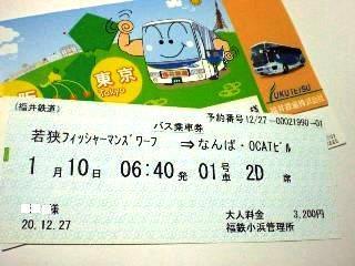 わかさライナー 大阪小浜線 - バ...