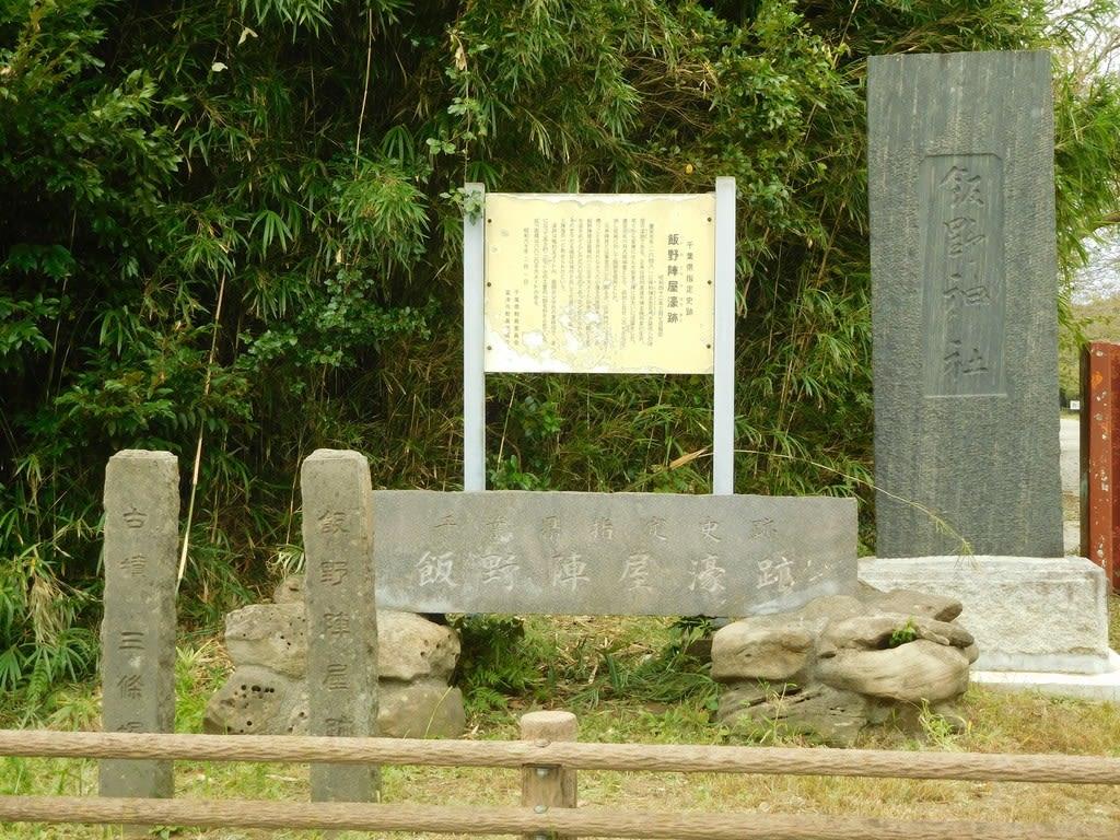 飯野陣屋(千葉県) - むぎの城さんぽ