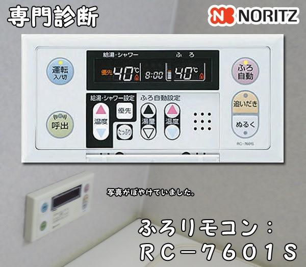RC-7601S ふろリモコン