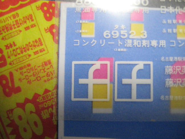 タキ6950形 ⑤ (藤沢薬品工業) ...