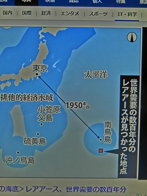 る レアアース 島 に され 沖合 と 大量 は ある が に