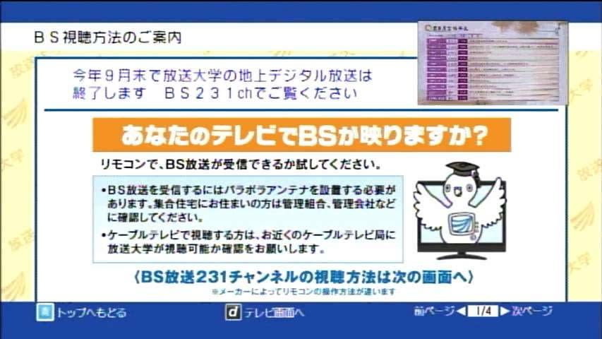 放送大学地上波 BS受信案内 - 放...