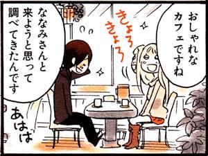 Manga_time_sp_2012_03_p164_2