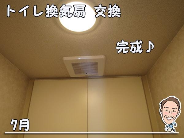 博多の建築士三兄弟_トイレ換気扇DVF-T10CL