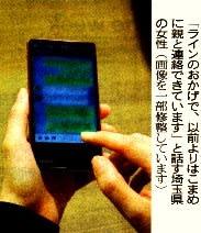 「ラインで親と連絡を取る」と話す埼玉県の女性