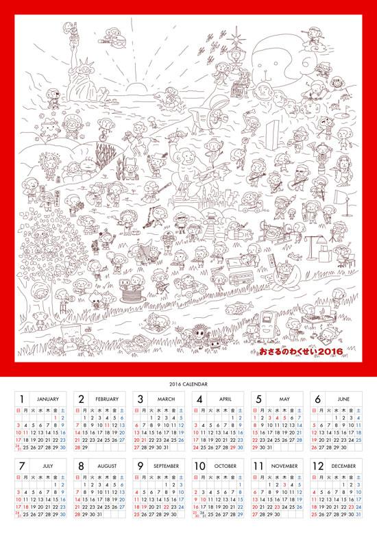 おさるのわくせい2016ぬりえカレンダー こ ゆ る り お も ふ