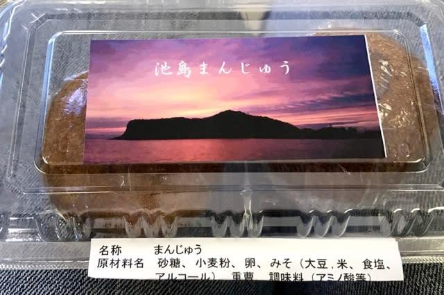「軍艦島周遊&池島散策ワンデイツアー」池島まんじゅう