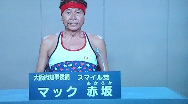大阪市長立候補者マック赤坂!