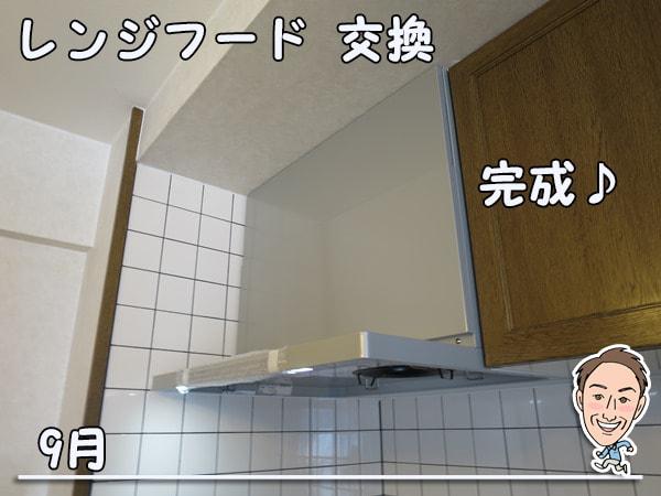 博多の建築士三兄弟_レンジフードNFG7S13MSI