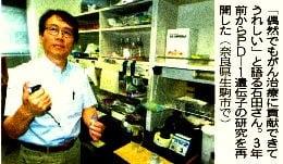 石田靖雅准教授