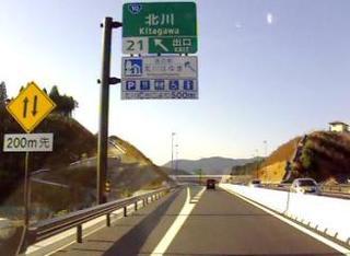 東九州道・延岡道路「須美江-延...