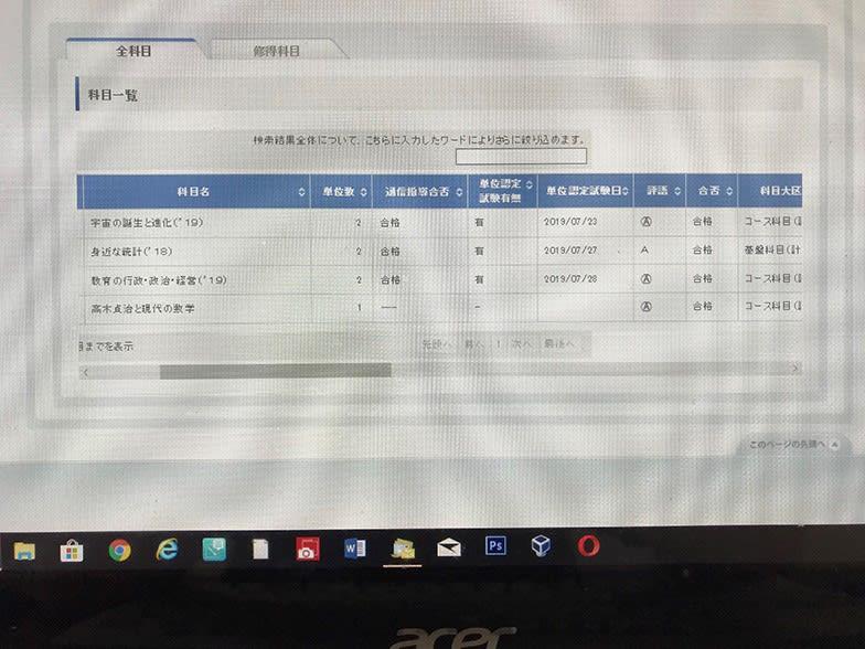 認定 放送 試験 単位 大学