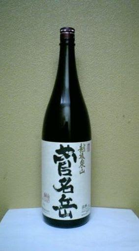 菅名岳(すがなだけ)=本醸造 - ポン酒猫のジャズ屋A7