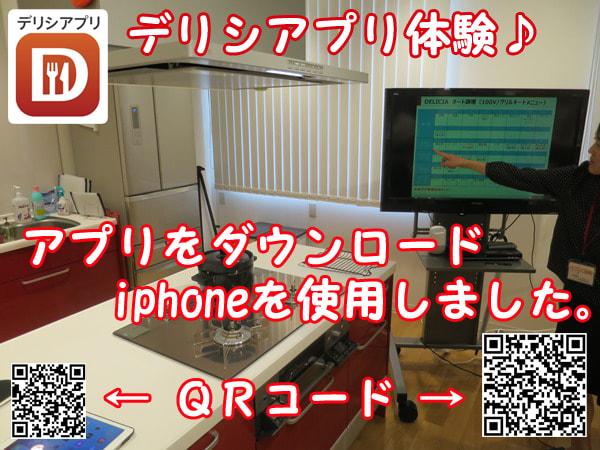 デリシアプリ_QRコード
