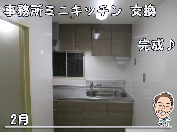 博多の建築士三兄弟_事務所ミニキッチン