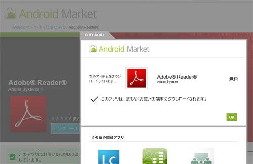 AndroidMarketからリモートインストール