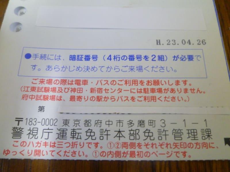 更新 江東 試験場 免許