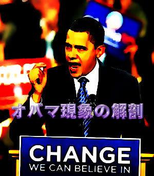 野崎日記(263) オバマ現象の解剖...