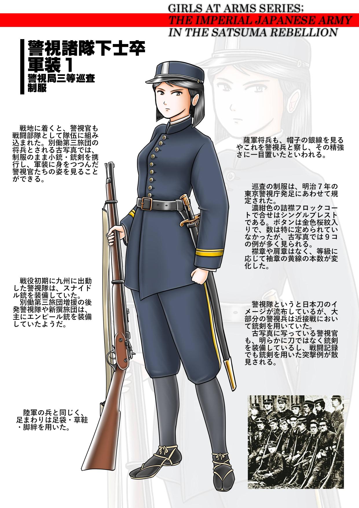 西南戦争・官軍の軍装【2】警視...