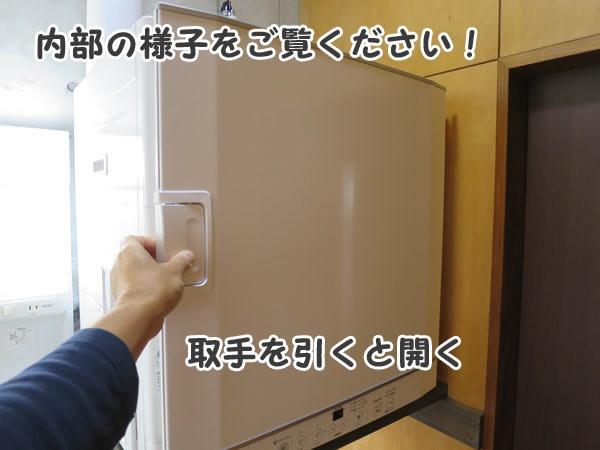 ガス衣類乾燥機_内部の様子