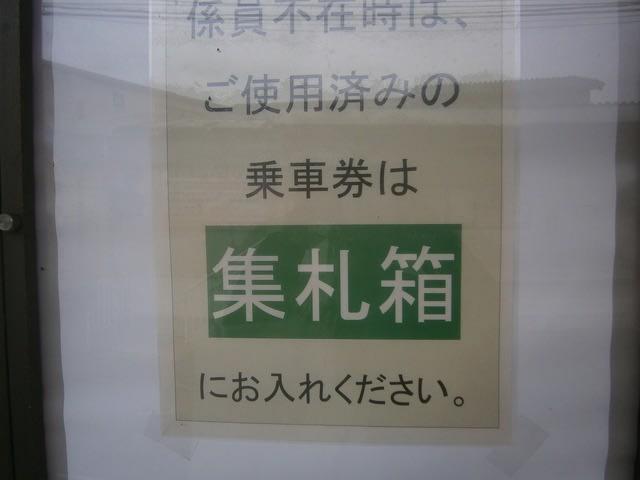 京阪電鉄石坂線さんによる不正乗...