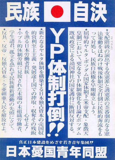 28年前の「日本憂国青年同盟」時...