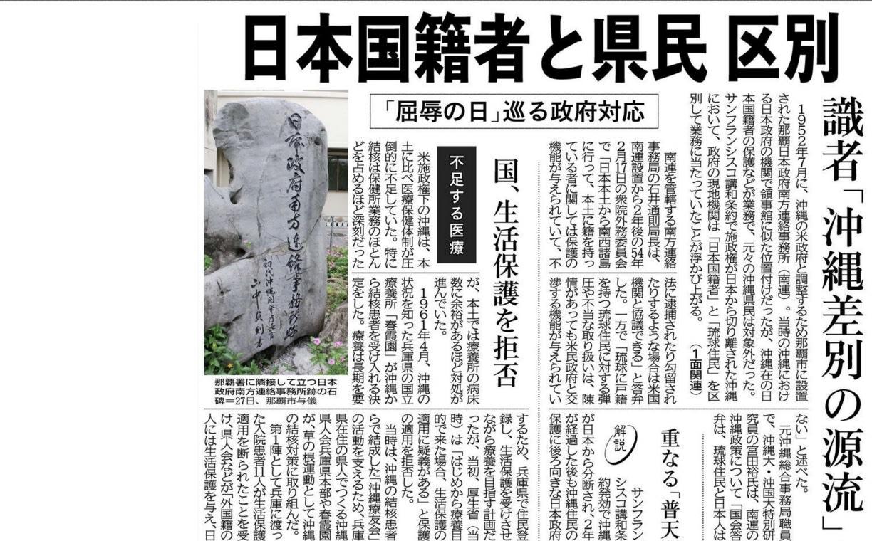沖縄からのニュース・4月28日(2...