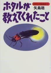 ホタルの本の写真
