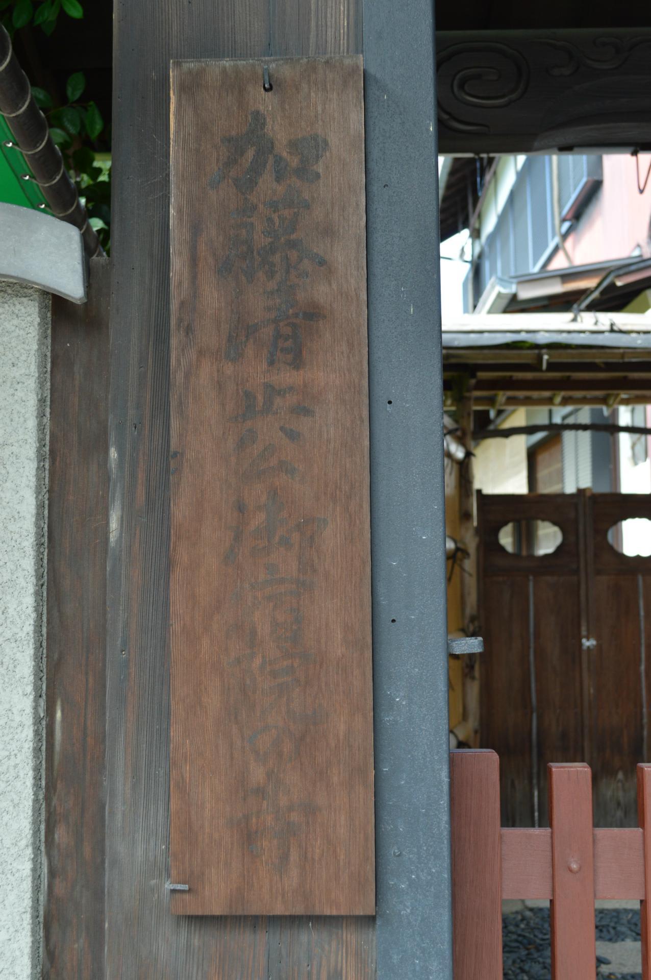 勧持院 加藤清正の宿舎 - アート...