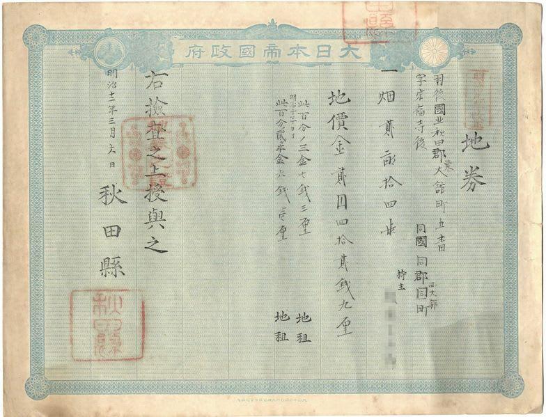 1873(明治6)年 〈地租改正条例〉 - ベック式!難単語暗記法ブログ
