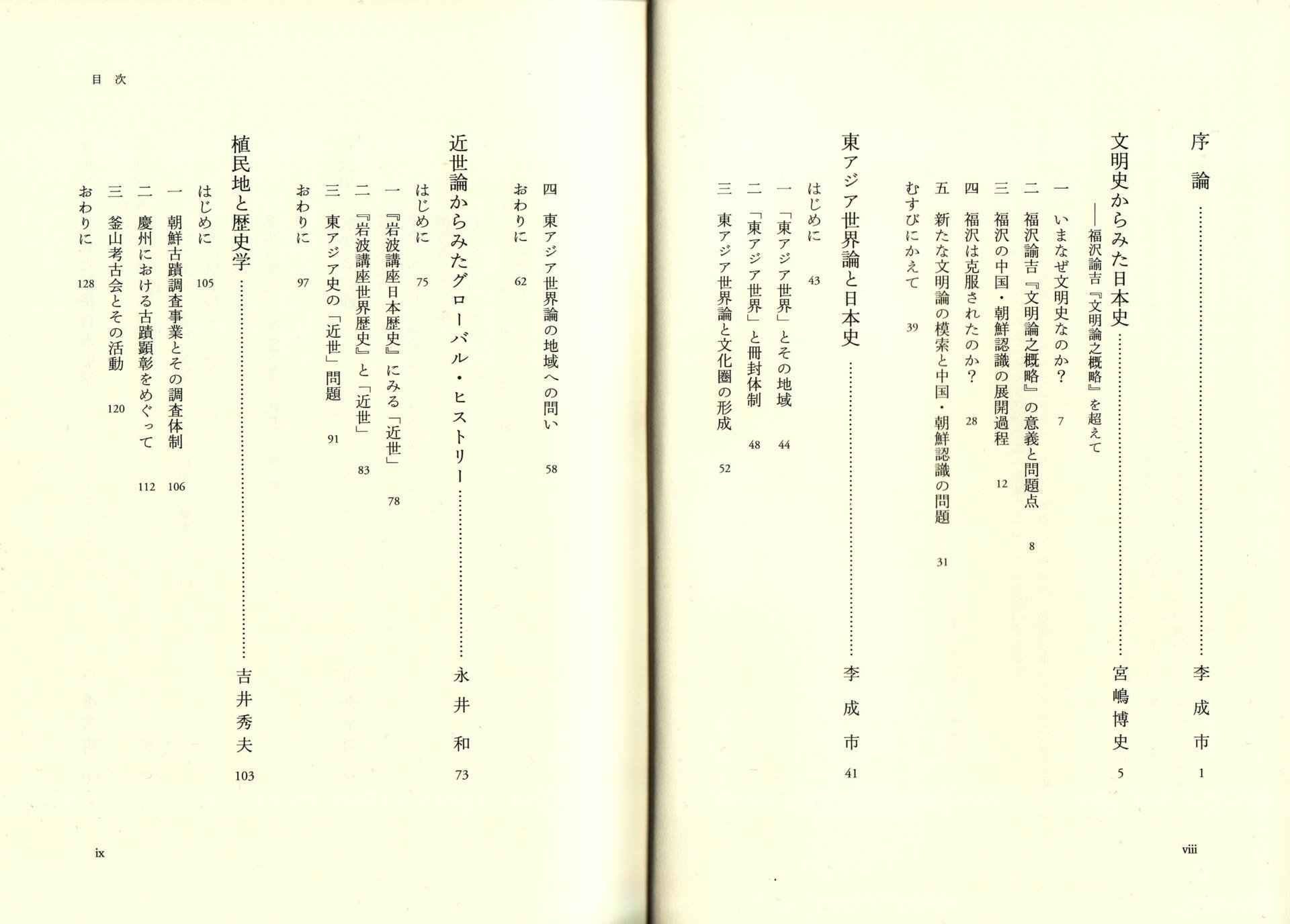 岩波講座 日本歴史 全22巻完結 ...