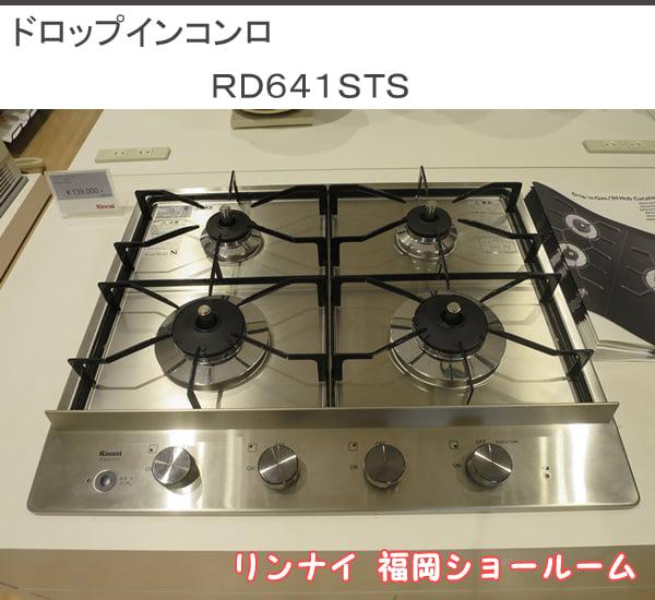福岡ショールーム展示品:RD641STS