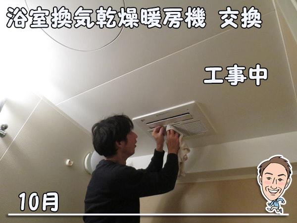 博多の建築士三兄弟_浴室換気乾燥暖房機工事中