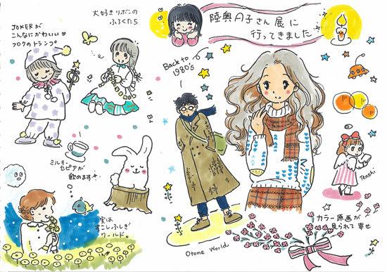 陸奥A子×少女ふろく展~DOKIDOKI『りぼん』おとめチック?ワールド ...