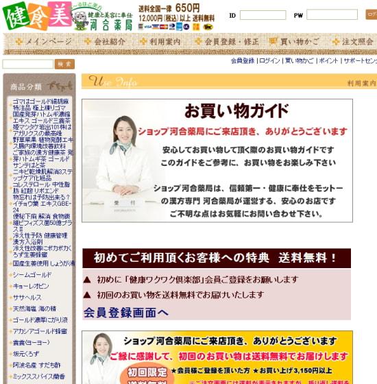 健康食品 健康相談 健康生活管理 応援通販 東京 漢方河合薬局