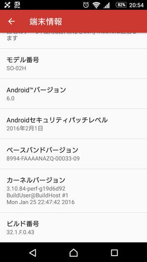 Android 6.0アップデート直後の端末情報