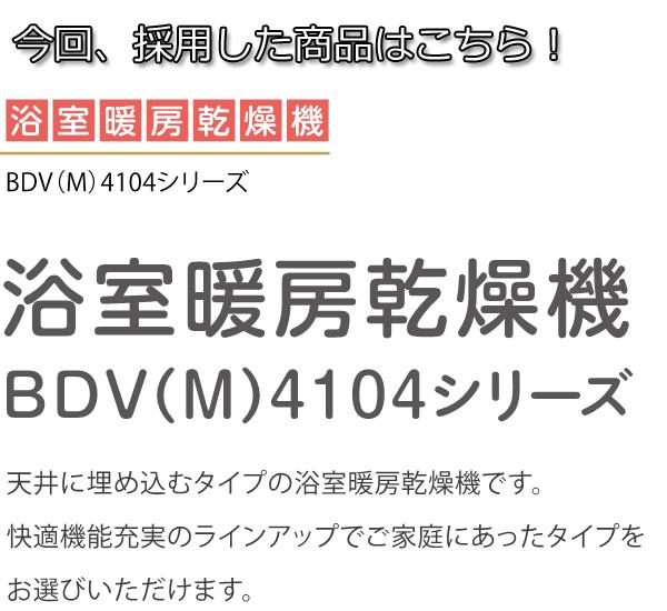 浴室暖房乾燥機BDV4104説明